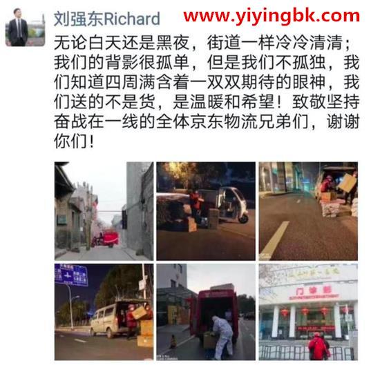 抗疫情!刘强东朋友圈发声:我们送的不是货,是温暖和希望