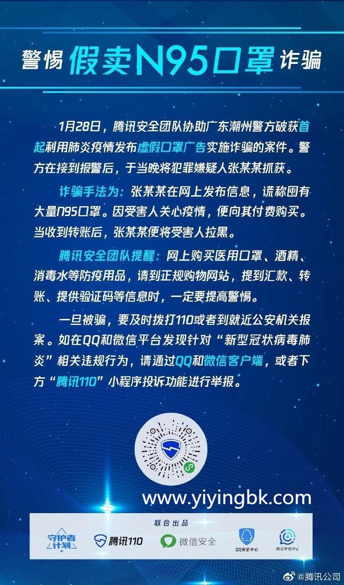 腾讯安全团队协助警方,首起涉疫情假卖N95口罩网络诈骗案告破!