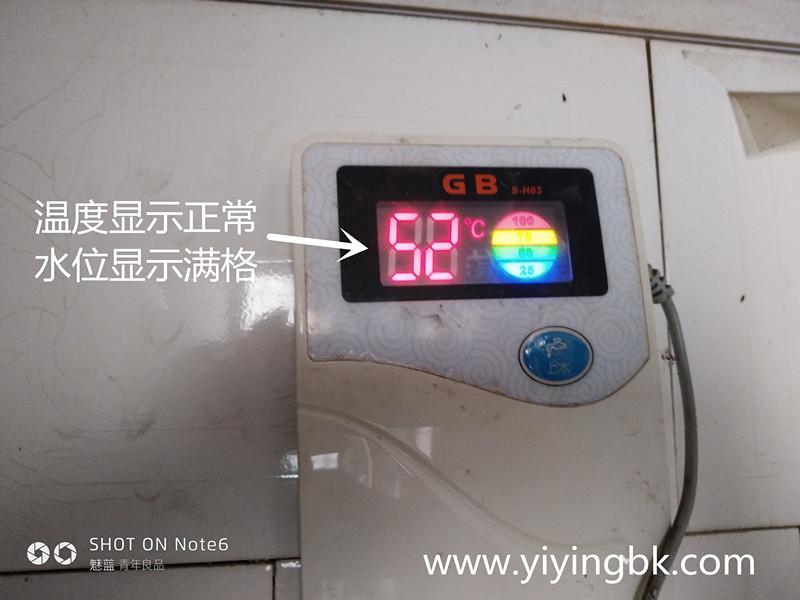 太阳能自动上水后又漏水,水位仪表显示正常满格,热水水龙头打开没水!