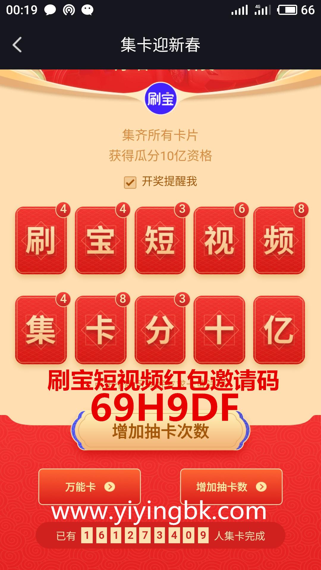 刷宝短视频,集齐字卡瓜分10亿红包。