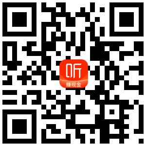 喜马拉雅极速版二维码,听音频内容免费领红包赚零花钱。