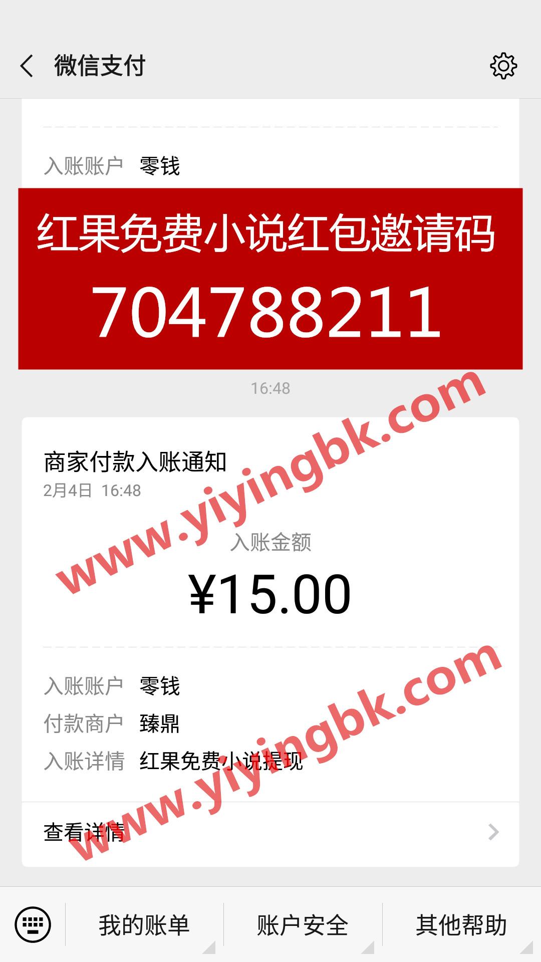 红果免费小说微信提现15元