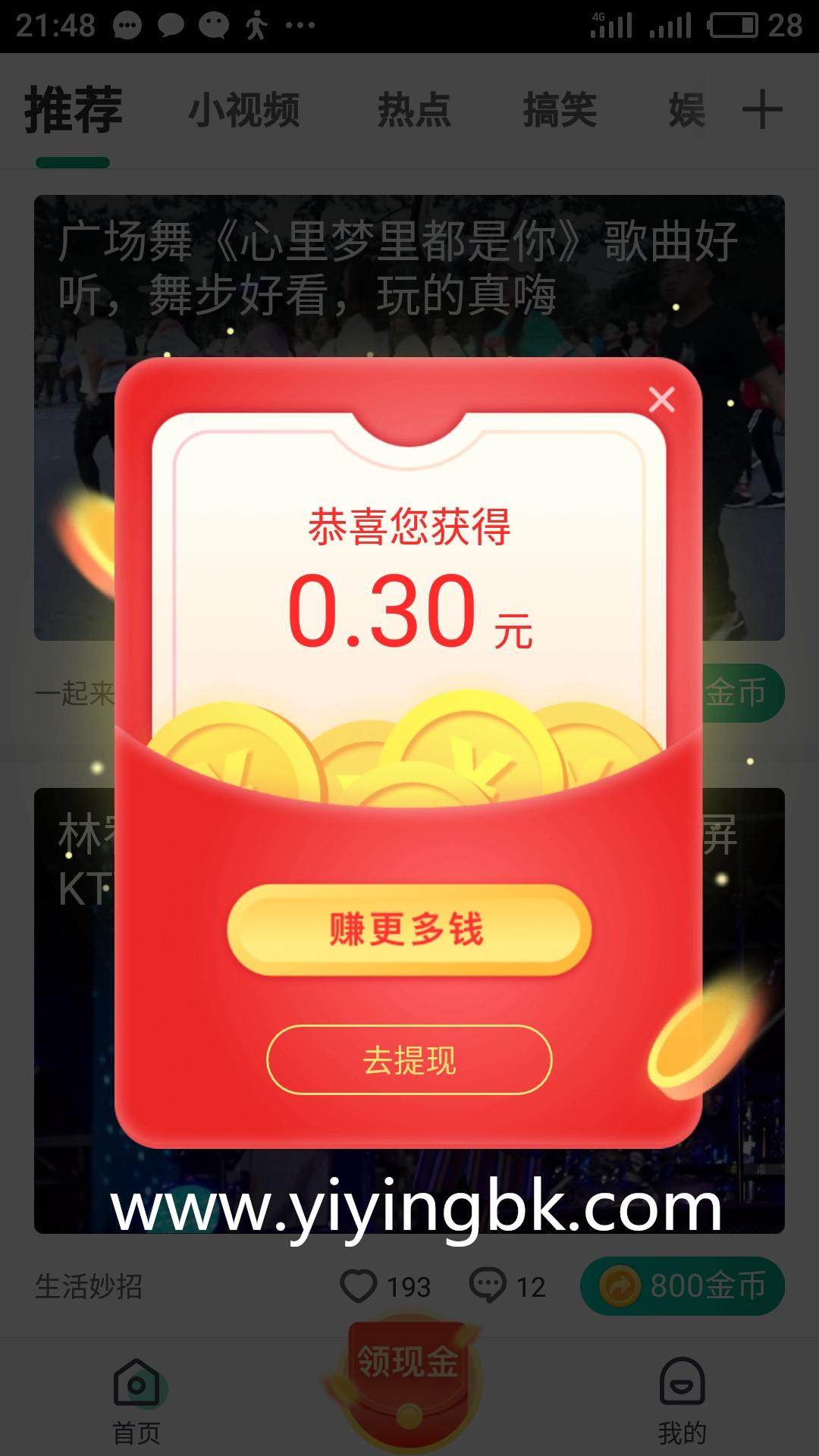 登录奖励0.3元直接提现微信或支付宝