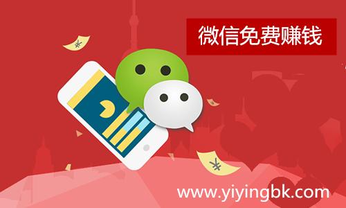 手机微信免费赚钱,选择正规靠谱的赚钱APP平台很重要。www.yiyingbk.com