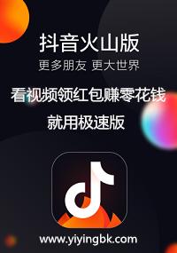 抖音火山版,抖音火山极速版。www.yiyingbk.com