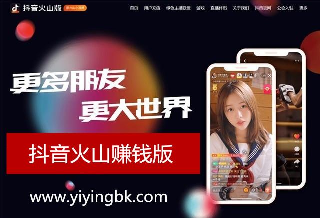 抖音火山赚钱版,www.yiyingbk.com