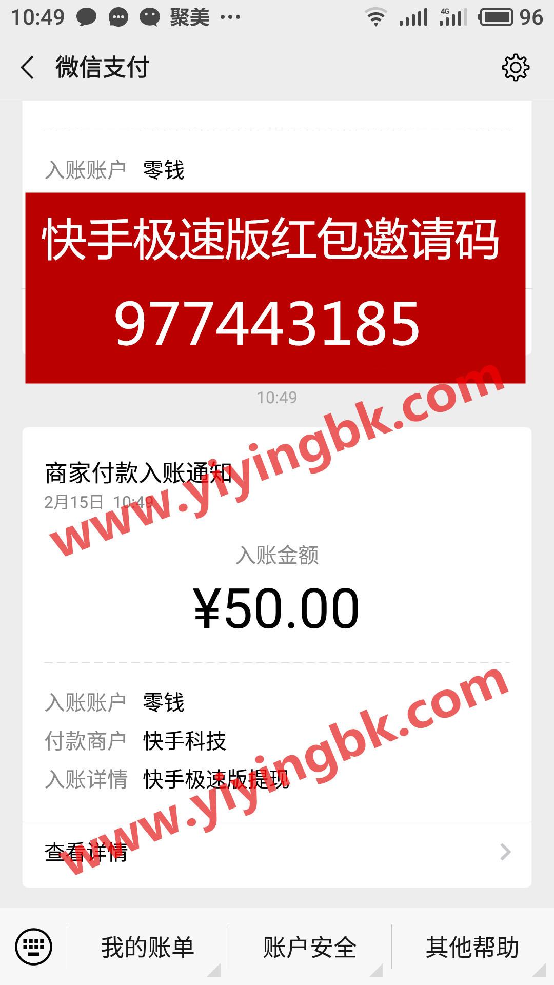 快手极速版,看视频领红包赚钱,微信提现50元秒到账。www.yiyingbk.com
