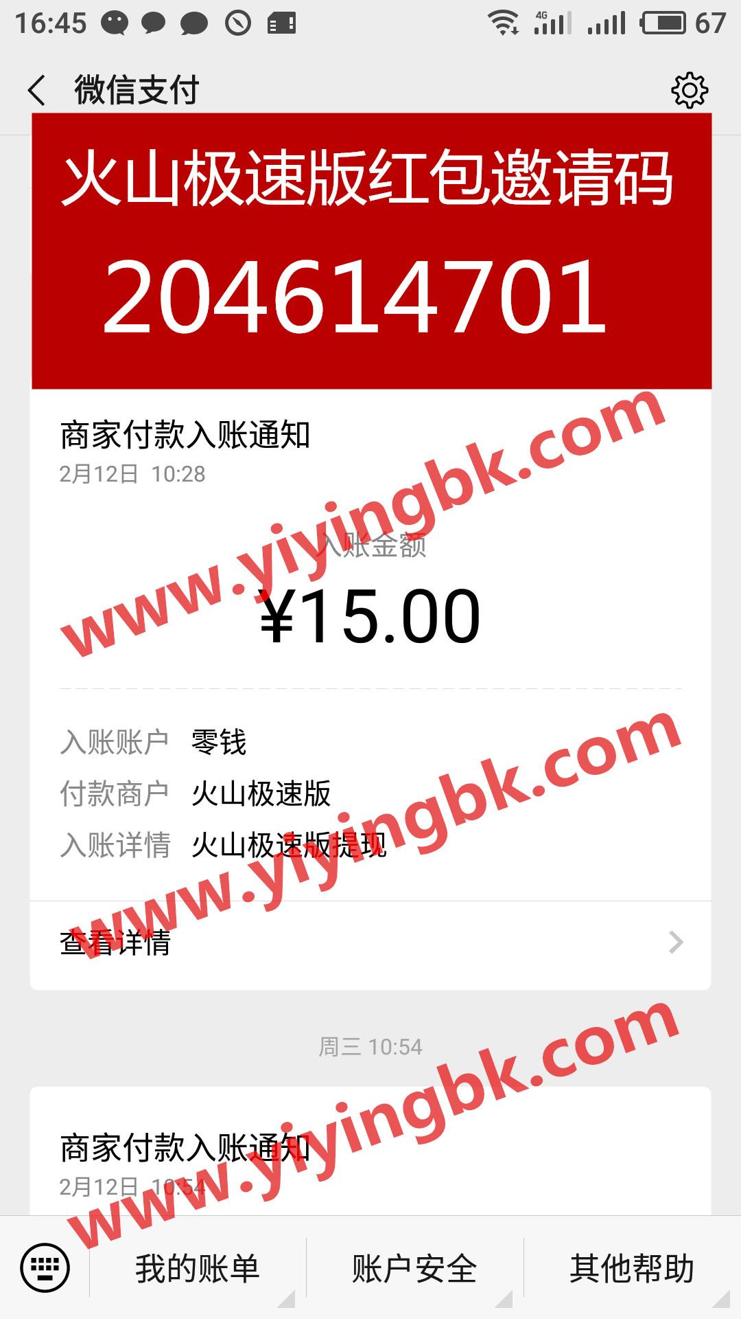 火山极速版,看视频免费赚钱,微信提现15元支付极速到账。www.yiyingbk.com