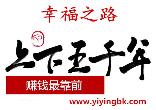 幸福之路,上下五千年,赚钱最靠前。www.yiyingbk.com