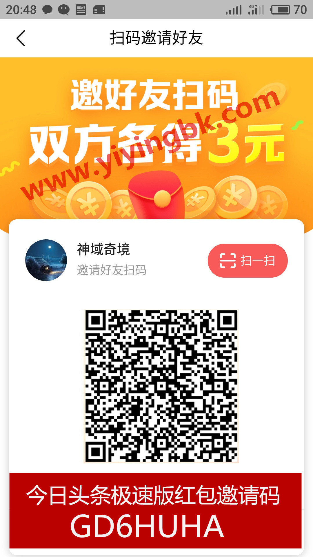 今日头条极速版,扫码免费领3元现金红包。www.yiyingbk.com