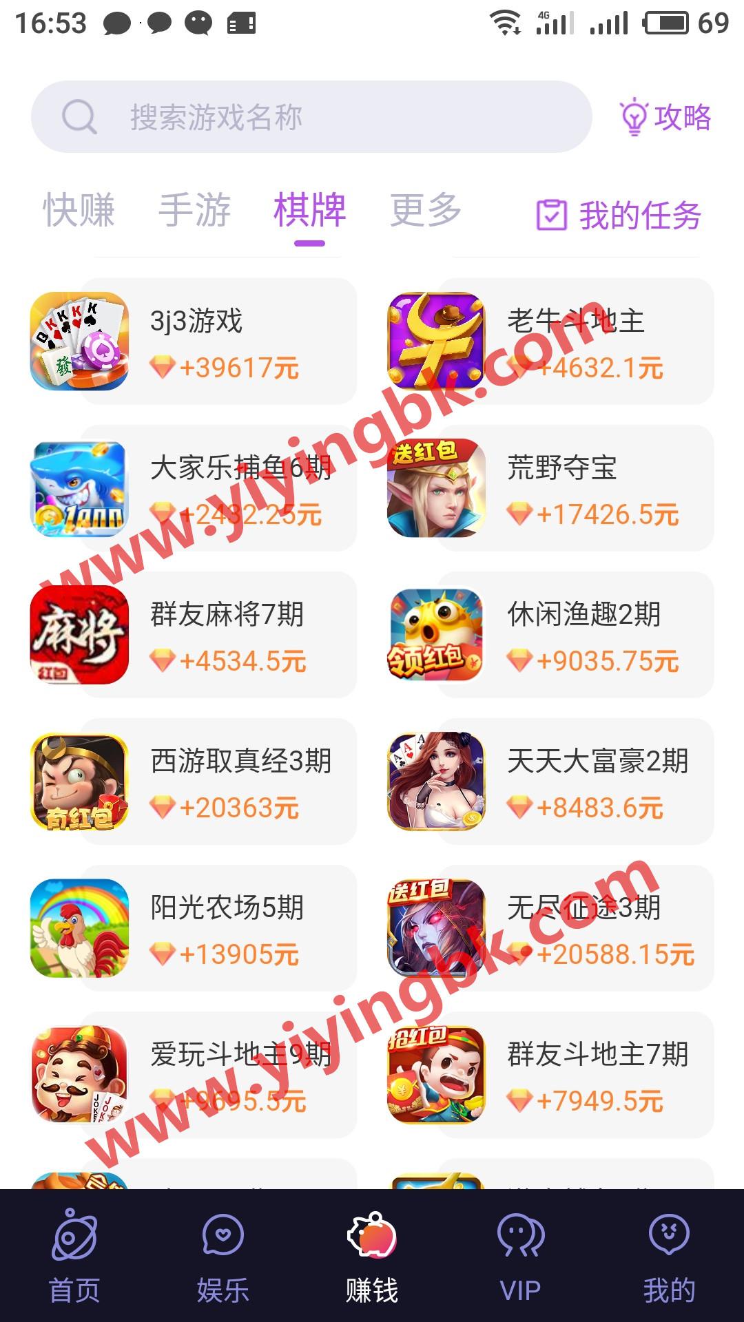 免费玩斗地主棋牌游戏领红包赚钱,www.yiyingbk.com