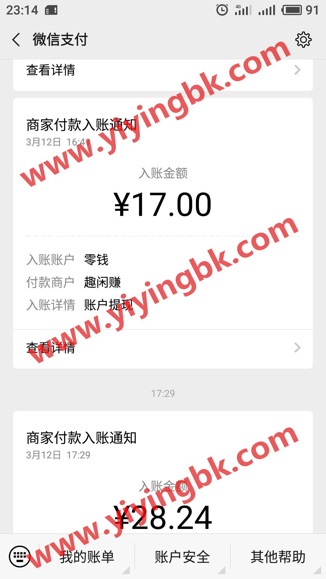 趣闲赚钱微信提现17元支付秒到账。www.yiyingbk.com