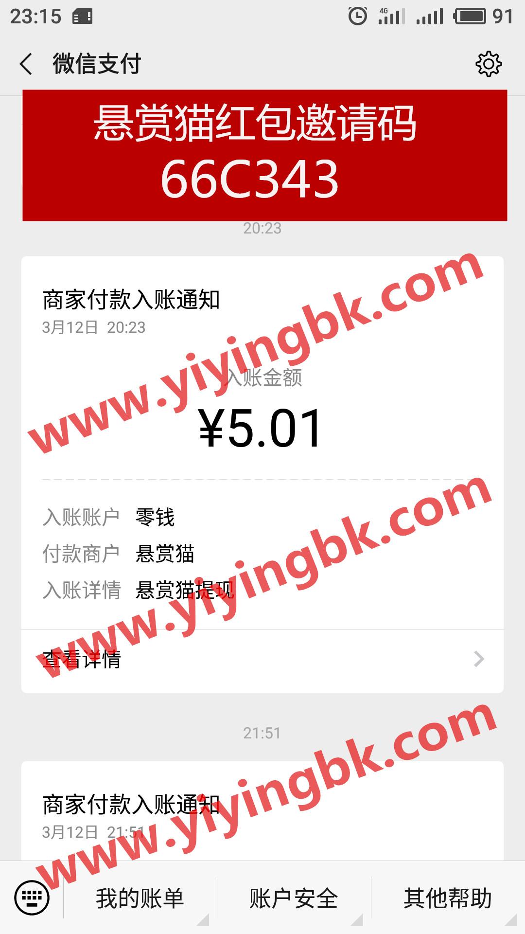 悬赏猫微信提现5.01元支付秒到账。www.yiyingbk.com