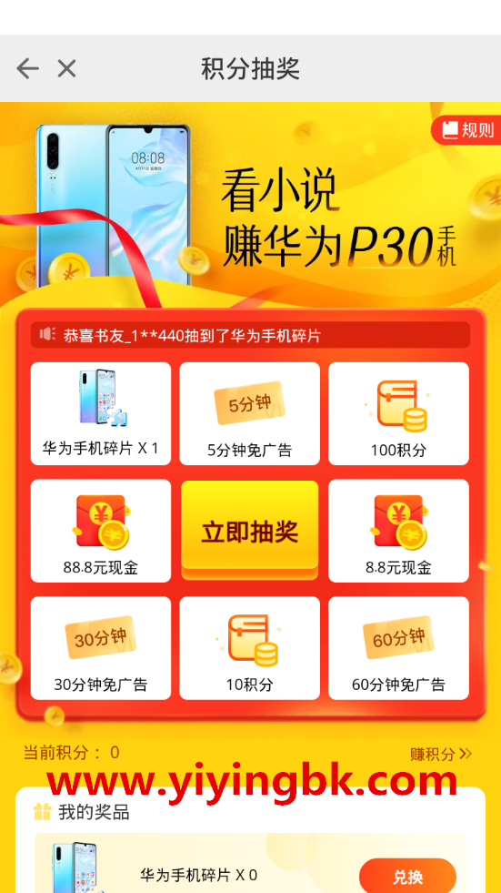 疯读小说能不能赚钱?集碎片兑换华为P30手机是真的吗?