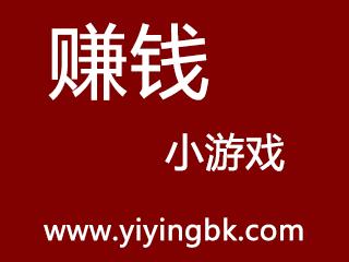 赚钱小游戏,www.yiyingbk.com