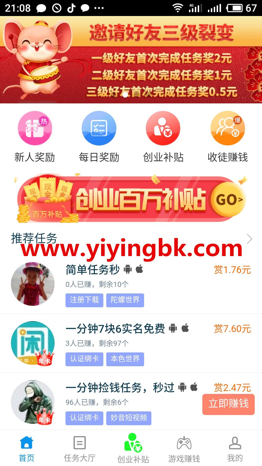 手机做任务赚钱,www.yiyingbk.com