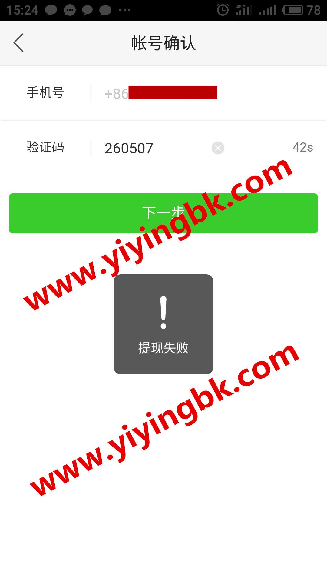 提现失败,www.yiyingbk.com