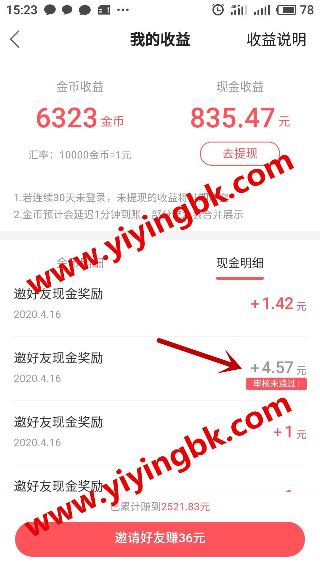 奖励审核未通过,www.yiyingbk.com