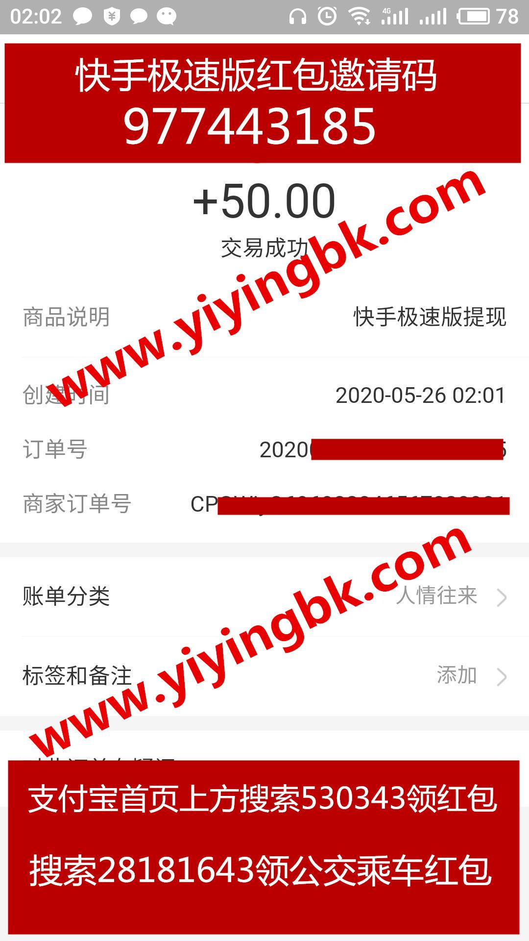 快手极速版,支付宝提现50元秒到账,www.yiyingbk.com