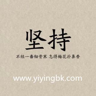 从头再来,一定要坚持,www.yiyingbk.com