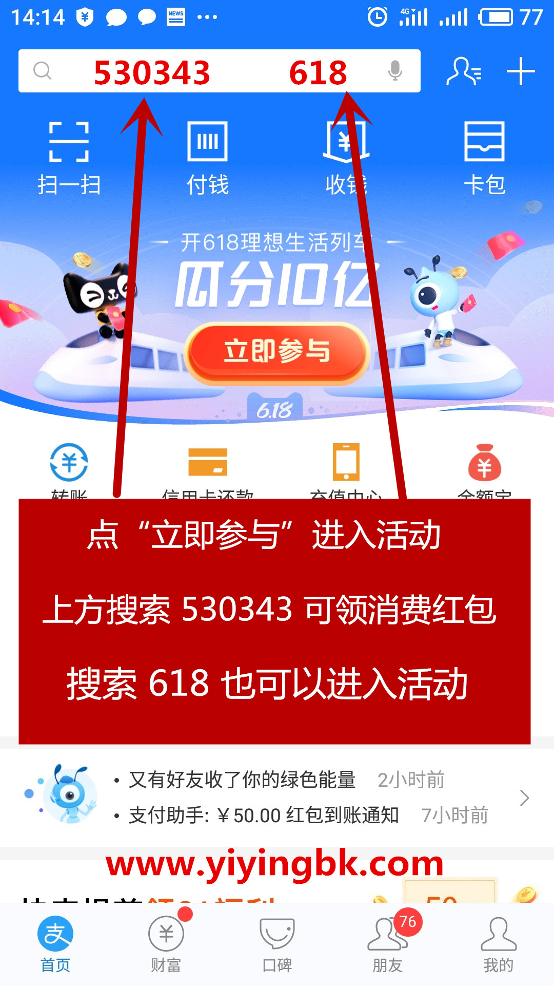开618理想生活列车,寻味中国,瓜分10亿红包!