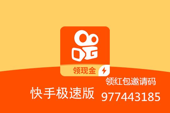快手极速版老版邀请码即将失效,请填977443185免费领红包!