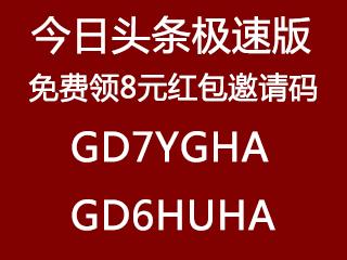 今日头条极速版,免费领8元红包邀请码。www.yiyingbk.com