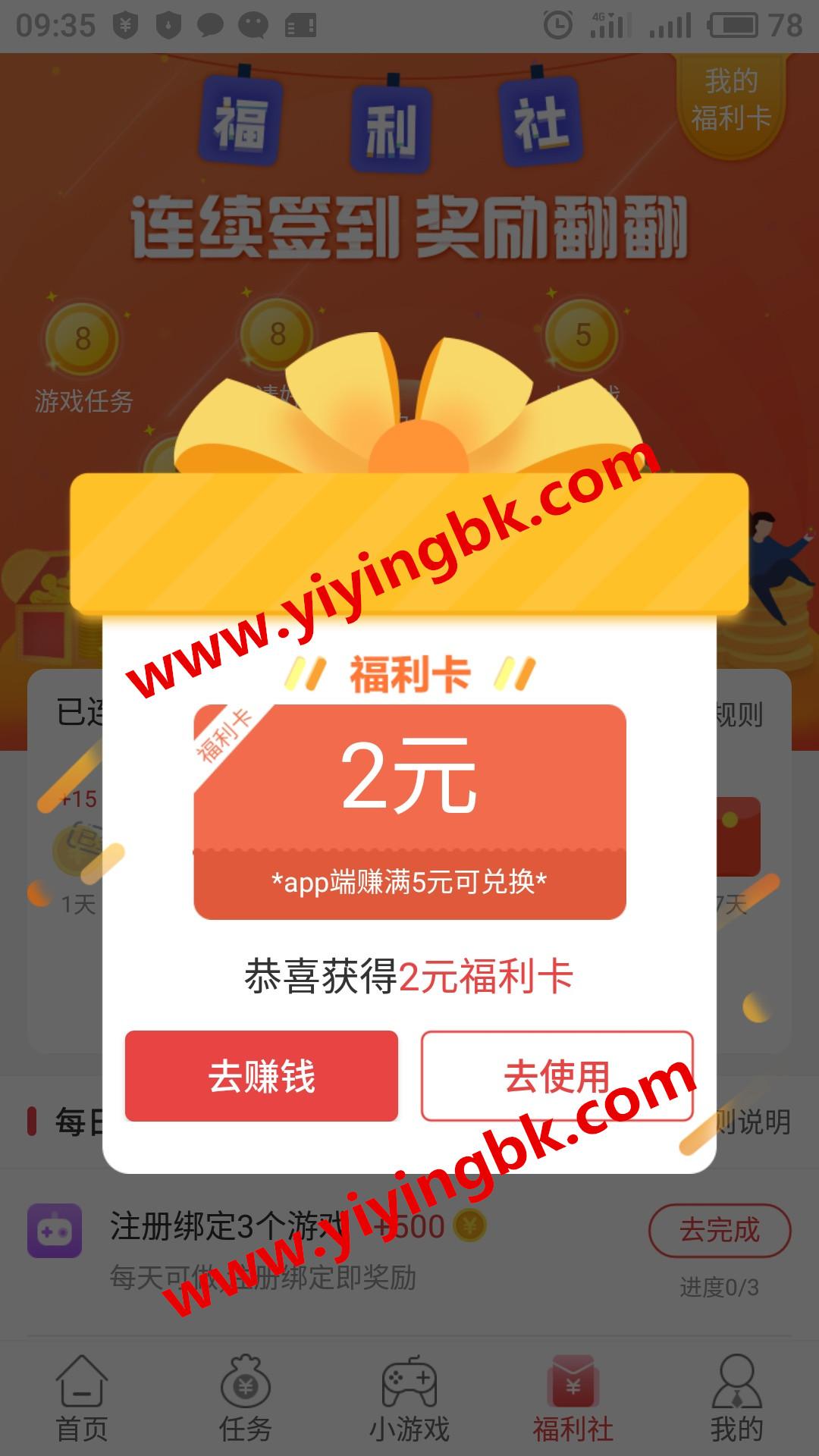 签到送2元红包,www.yiyingbk.com