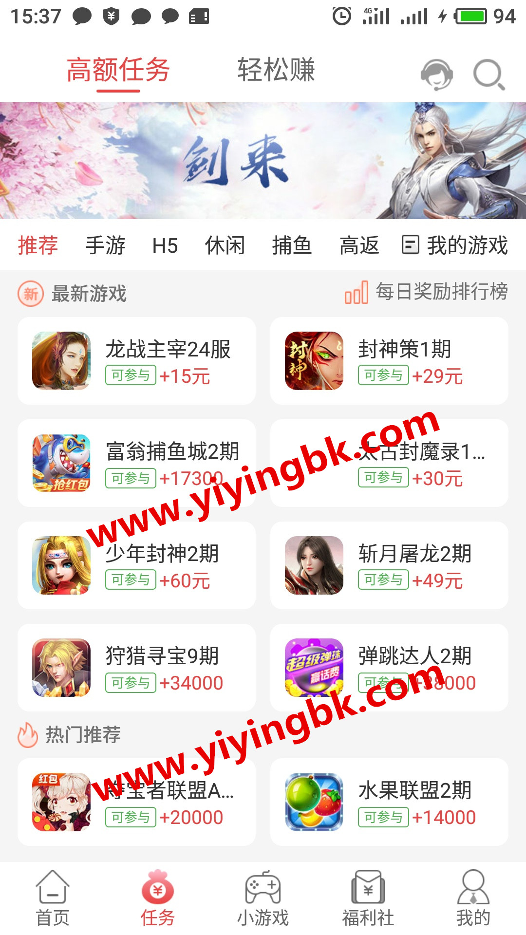 推荐手机赚钱游戏,可以提现微信和支付宝。www.yiyingbk.com