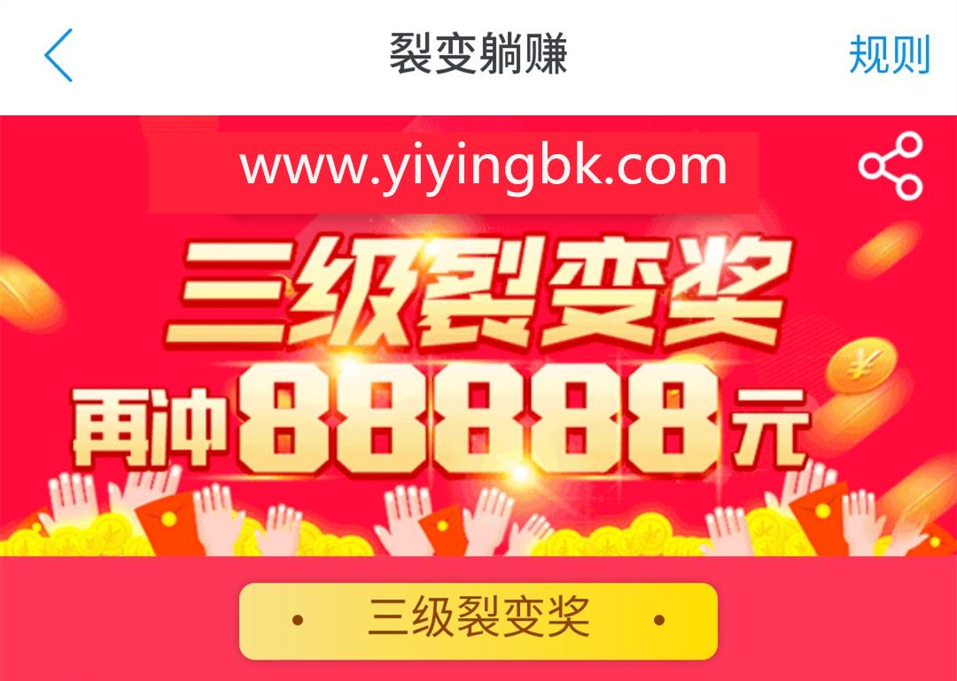 裂变躺赚,三级裂变奖,冲榜瓜分88888元红包奖励,微信支付宝提现秒到账。www.yiyingbk.com
