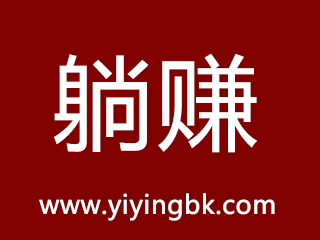 躺赚,躺着就能免费赚钱,微信和支付宝提现秒到账。www.yiyingbk.com