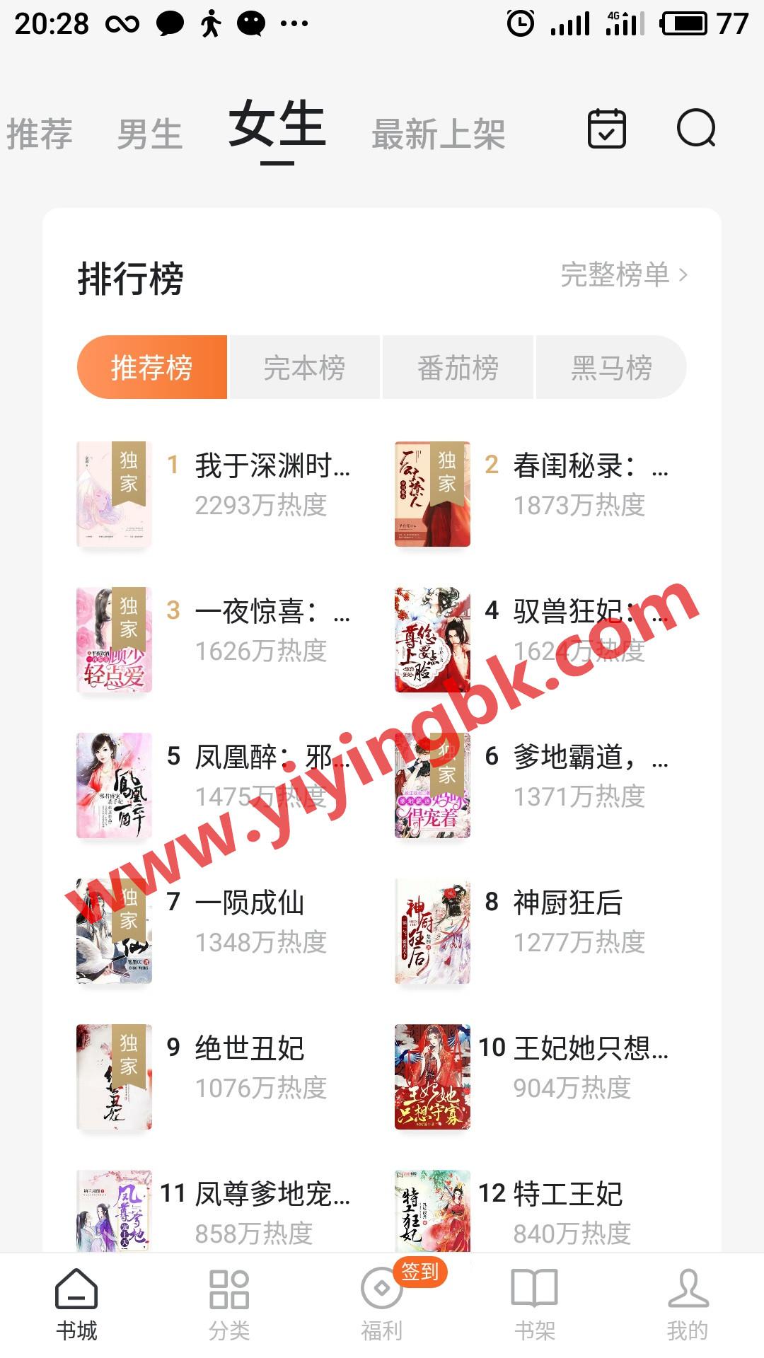女生全免费看小说,还能领红包赚零花钱,可以直接提现微信和支付宝。www.yiyingbk.com