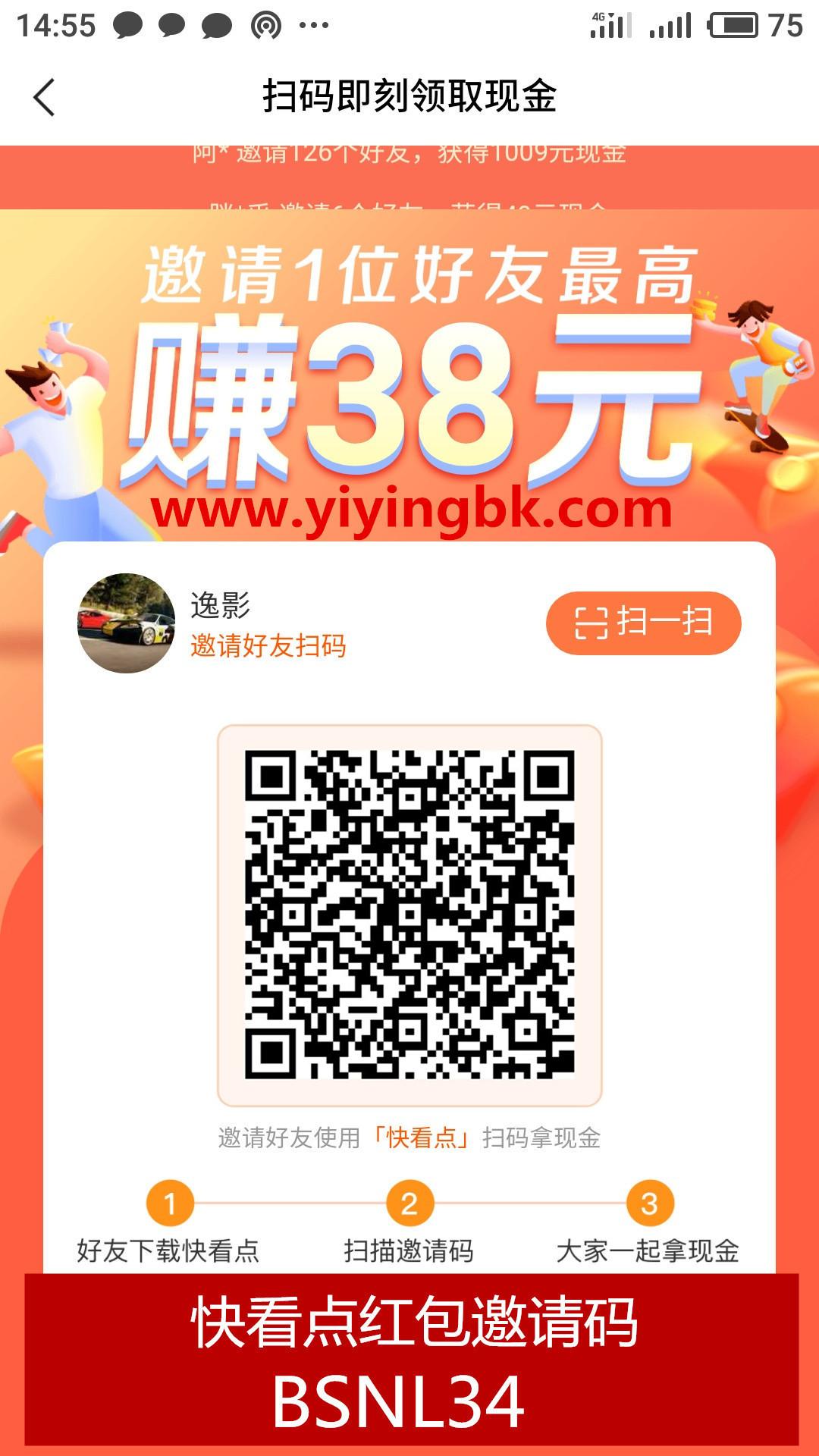 快看点红包邀请码BSNL34,快看点扫二维码领红包。www.yiyingbk.com