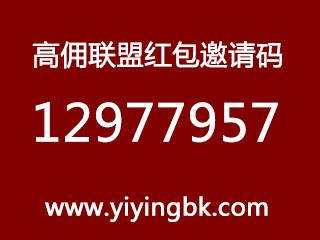高佣联盟红包邀请码12977957,注册高佣联盟账号时需要用到的邀请码