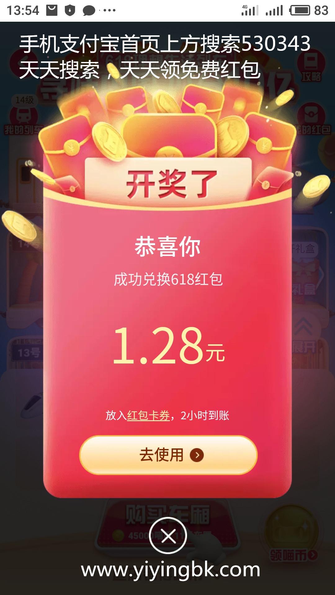 618开奖后,你兑换领到了多少红包?