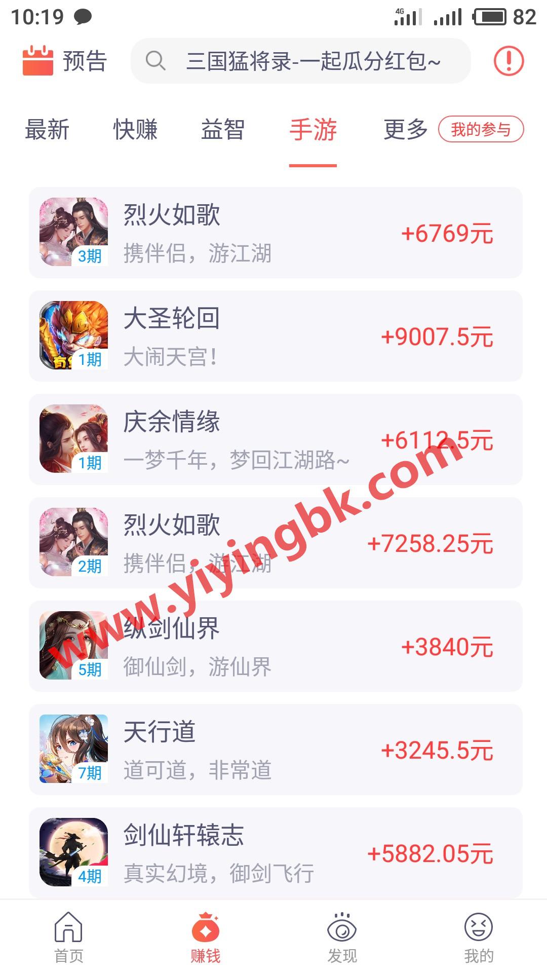 玩手游领红包赚零花钱,www.yiyingbk.com