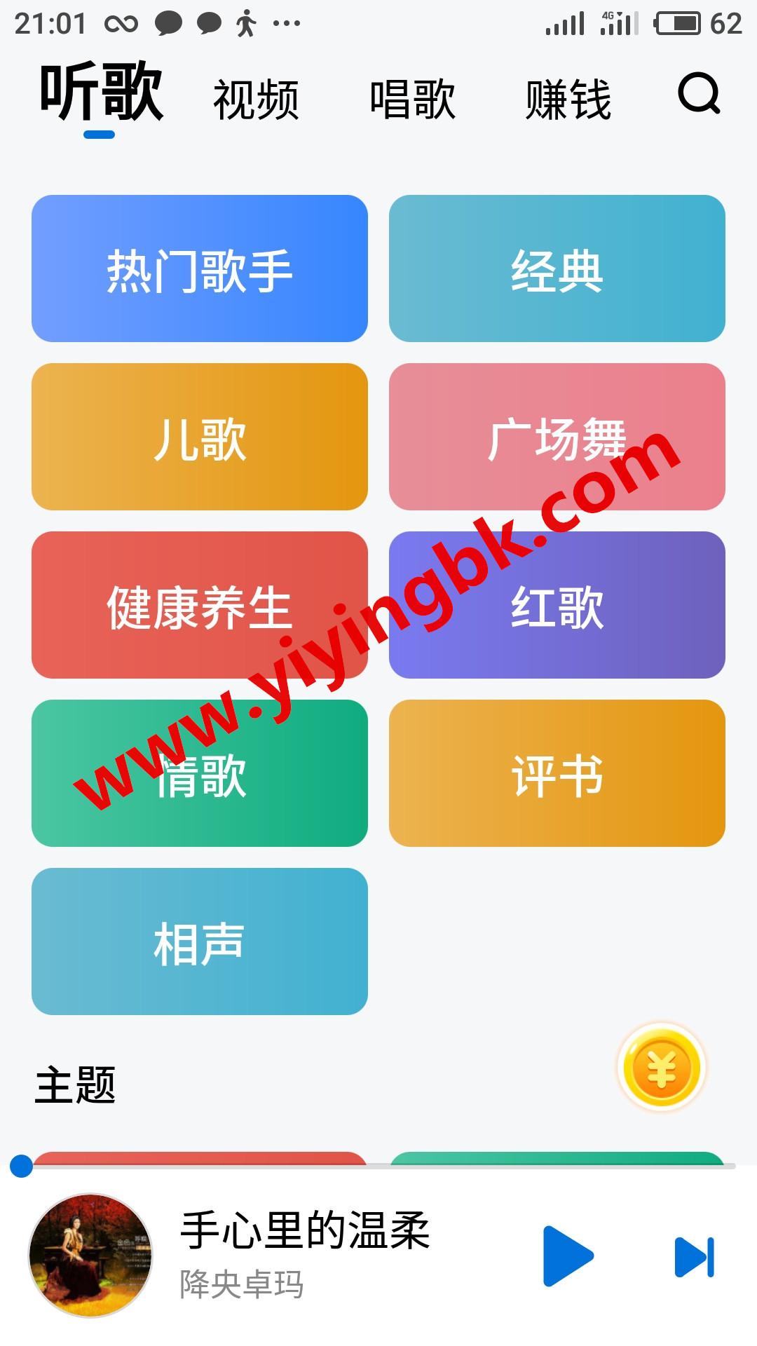 免费听歌听音乐领红包赚零花钱,微信提现秒到账。www.yiyingbk.com