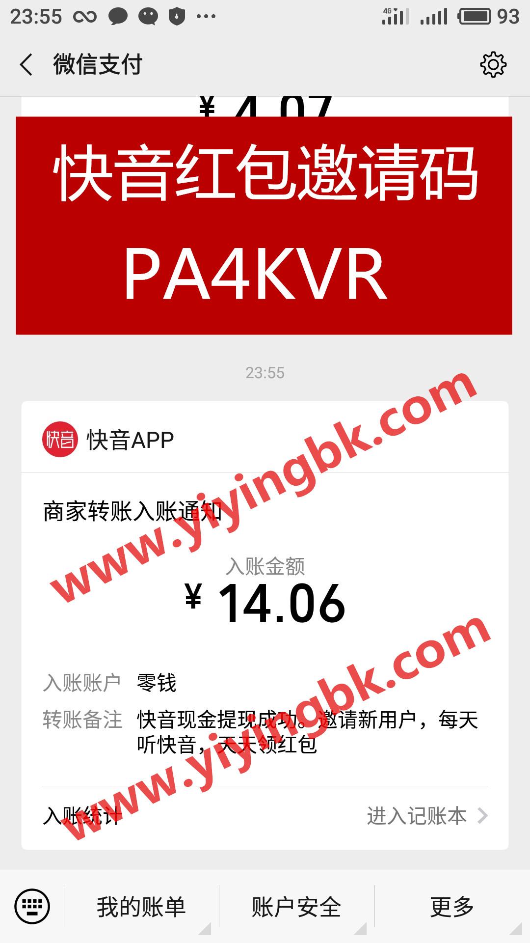 快音红包邀请码PA4KVR,免费听歌领红包赚零花钱,微信提现14.06元秒到账。www.yiyingbk.com