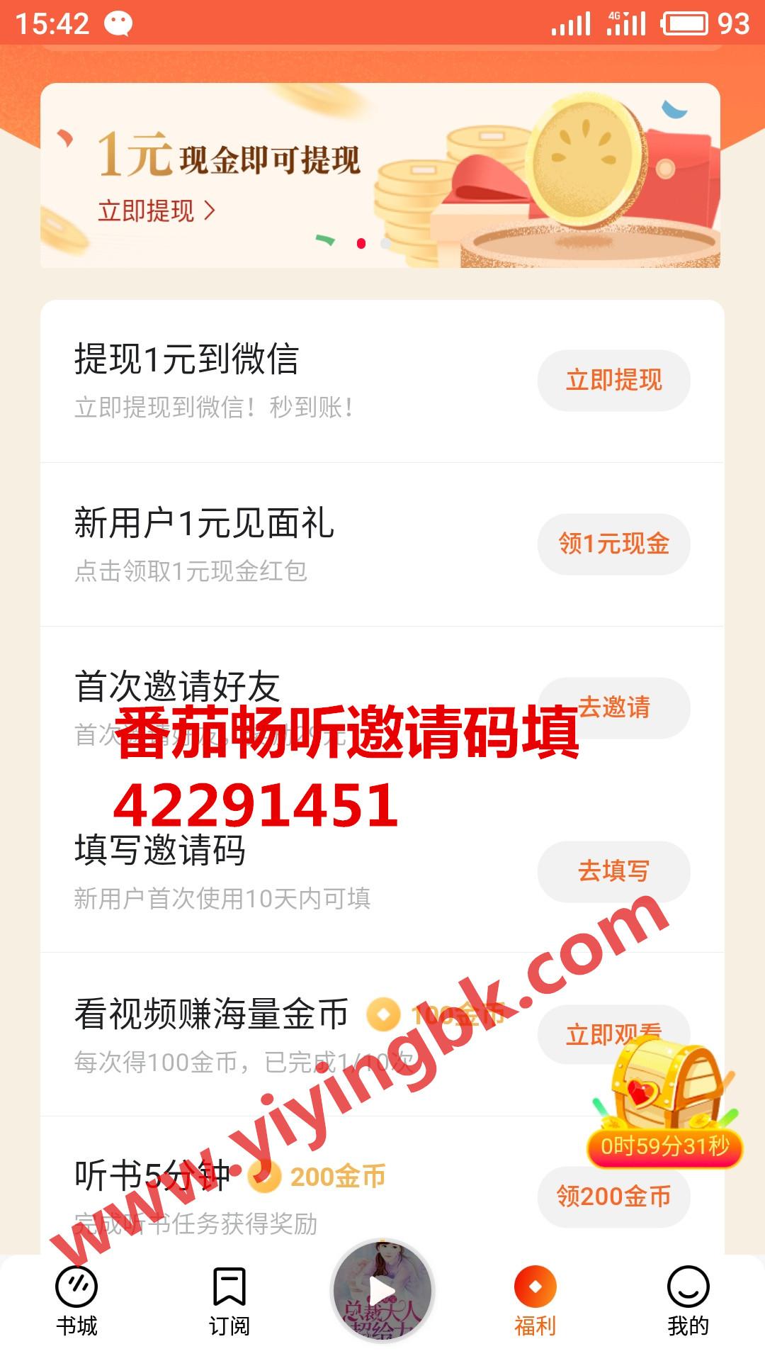 免费听小说看小说领红包赚零花钱,1元就能提现微信和支付宝。www.yiyingbk.com