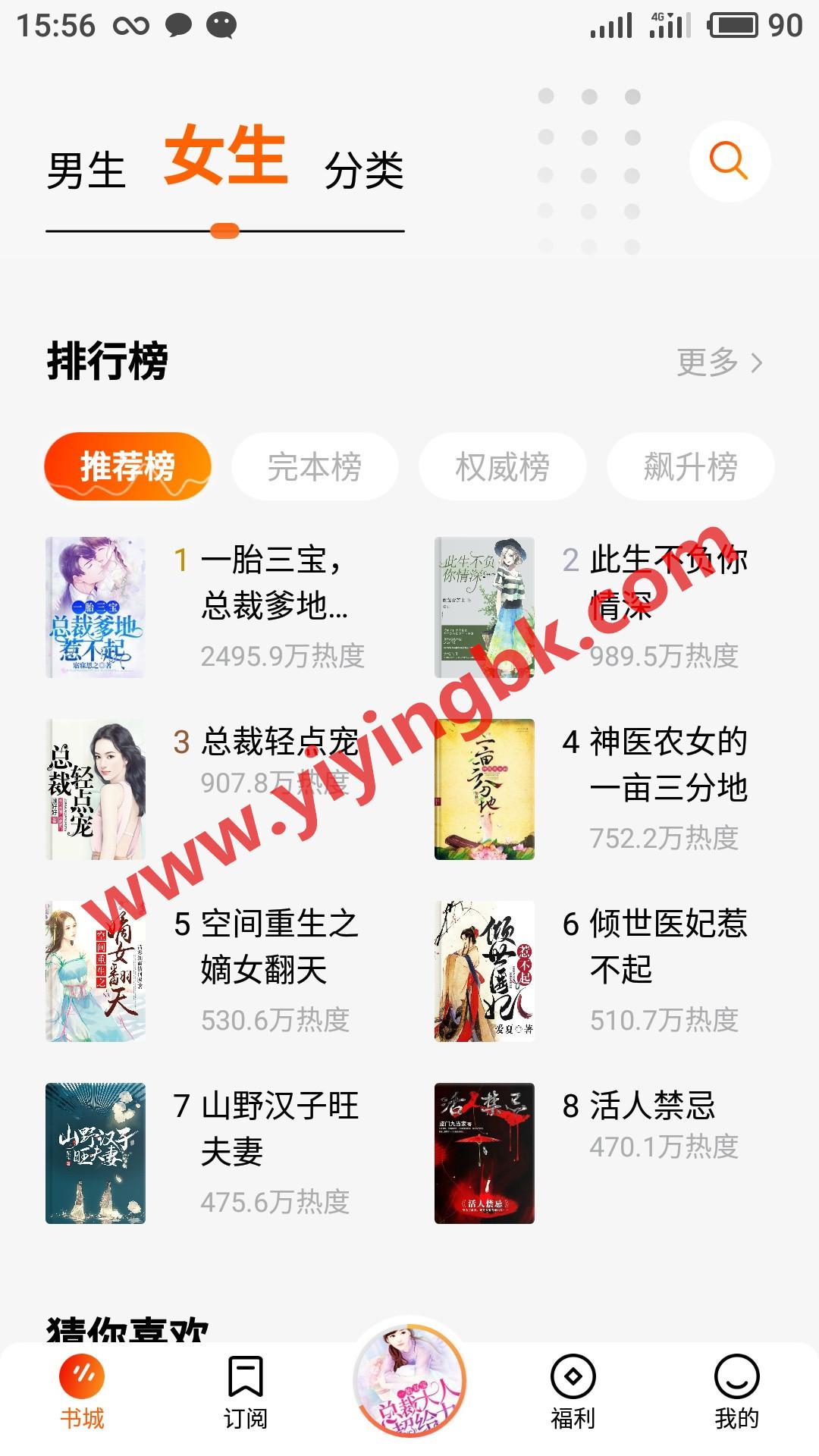 书城首页女生推荐,免费听小说看小说领红包赚零花钱,1元就能提现微信和支付宝。www.yiyingbk.com