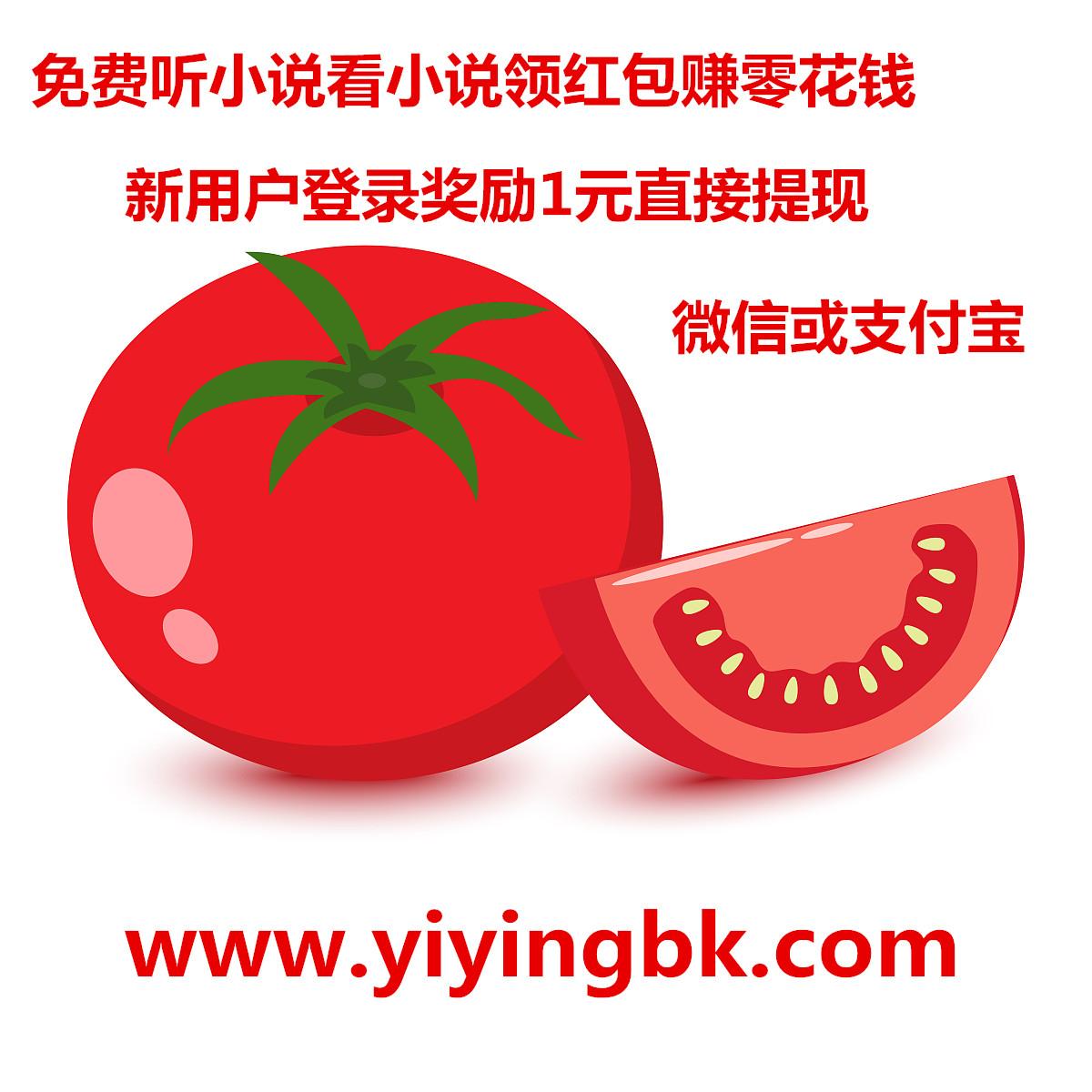 好看的番茄,www.yiyingbk.com