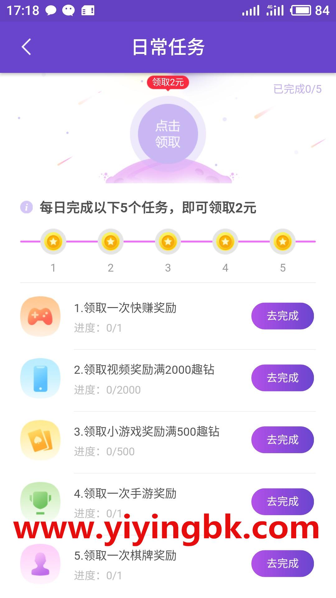 日常任务,每天免费领取2元红包,可以提现微信和支付宝。www.yiyingbk.com