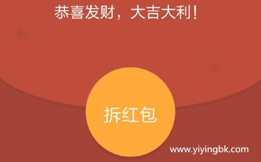 恭喜发财,大吉大利,微信拆红包。www.yiyingbk.com