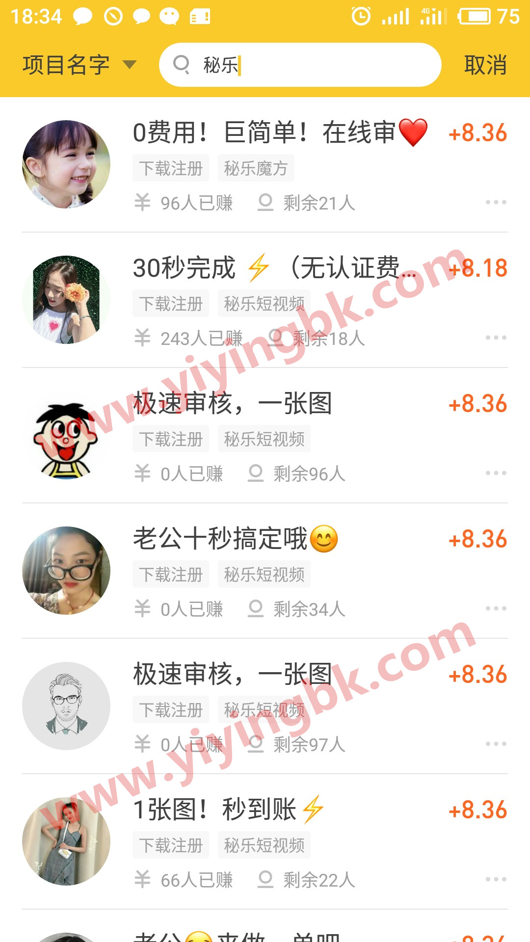 秘乐魔方短视频隐藏的红包,微信和支付宝提现秒到账。www.yiyingbk.com