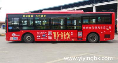 公交车,www.yiyingbk.com
