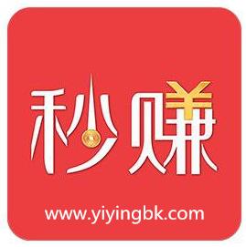 手机秒赚,免费赚钱秒提现微信和支付宝。www.yiyingbk.com
