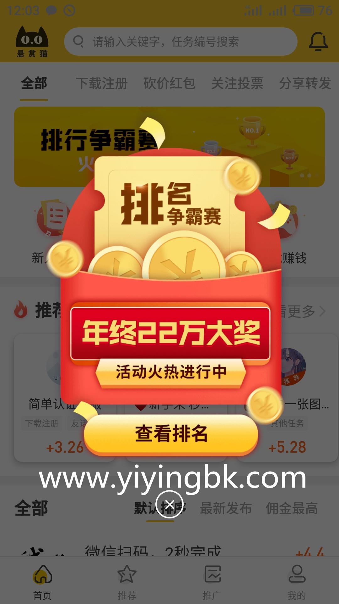 年终22万大奖,微信支付宝提现秒到账,www.yiyingbk.com