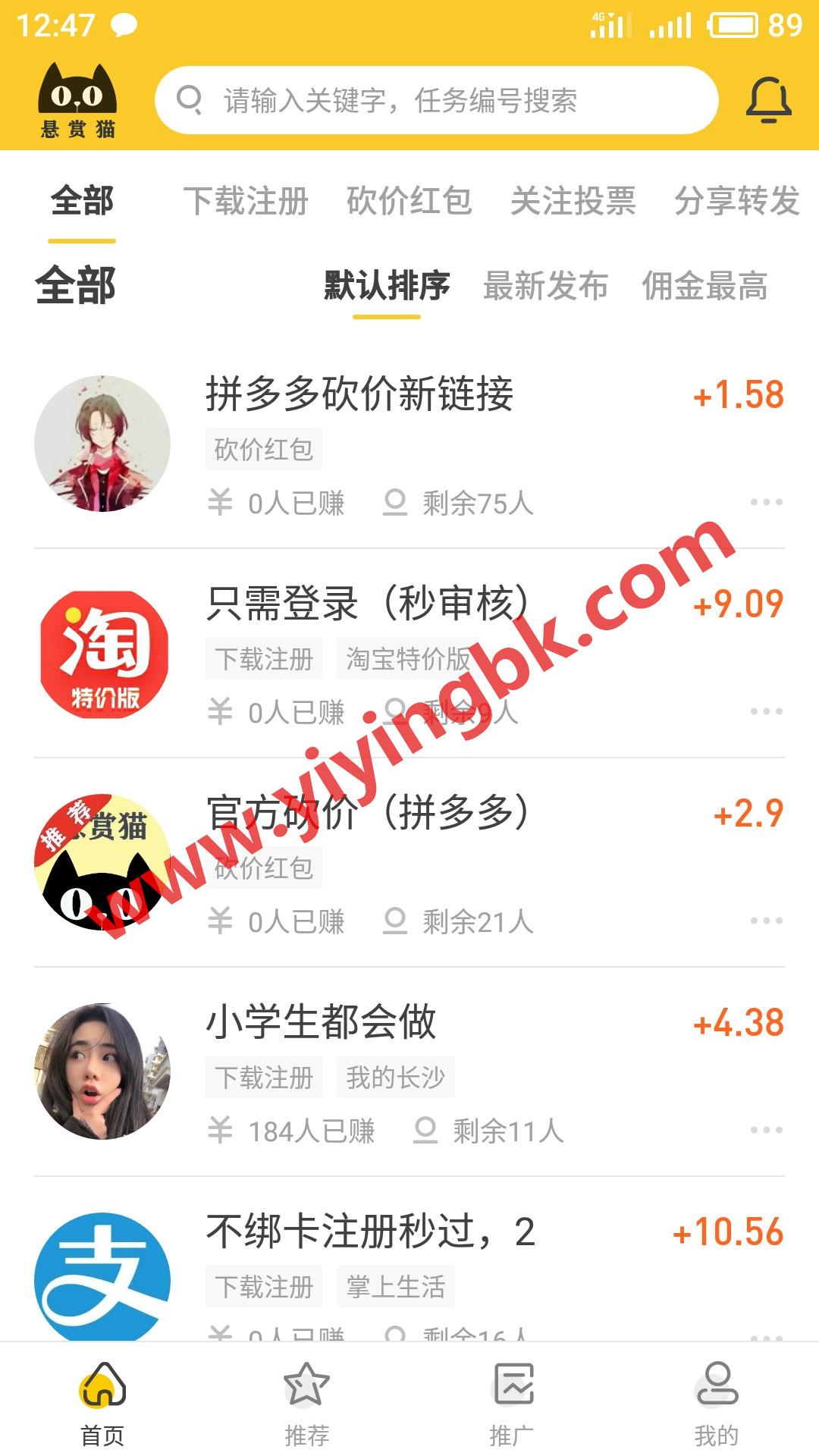 手机免费做任务赚钱大厅,微信和支付宝提现秒到账,www.yiyingbk.com
