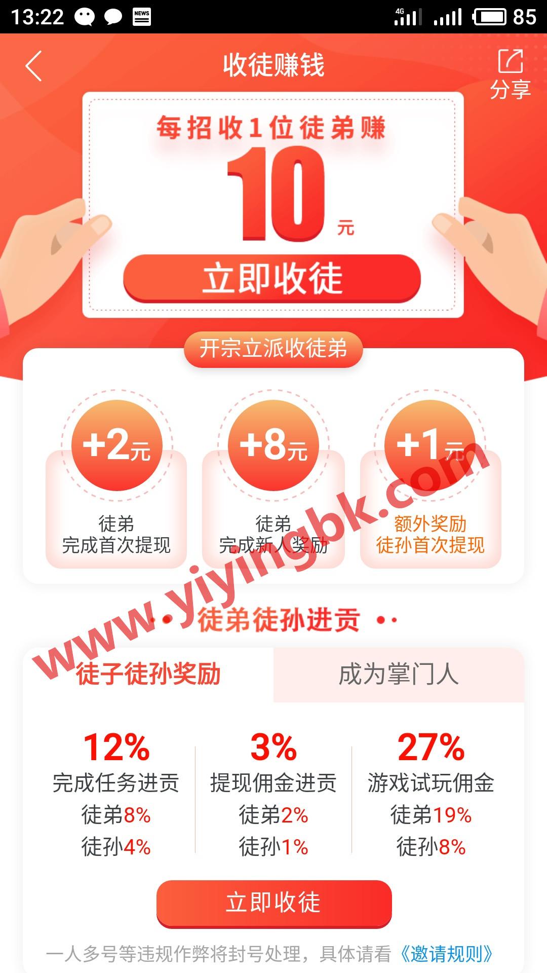 收徒赚钱,收一位赚10元,微信和支付宝提现秒到账,www.yiyingbk.com