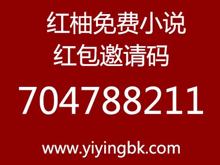 红柚免费小说红包邀请码704788211,www.yiyingbk.com
